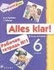 Alles klar! Немецкий язык 6 кл 2й год обучения. Рабочая тетрадь в 2х частях часть 1я